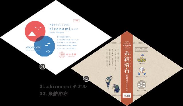 糸結浴巾・shiranamiタオル