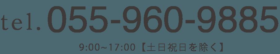 tel.055-960-9885