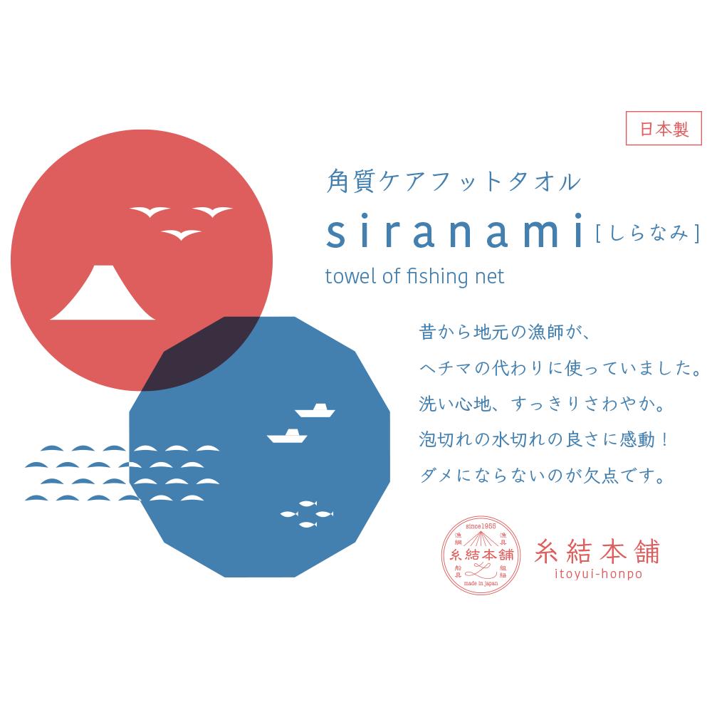 siranamiタオル